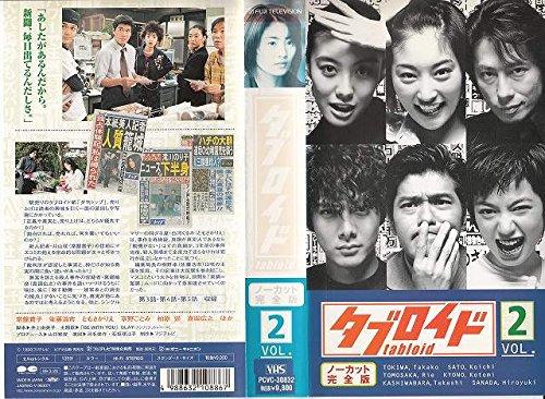 タブロイド ノーカット完全版(2) [VHS]