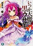いつか天魔の黒ウサギ13  最後の生徒会 (富士見ファンタジア文庫)
