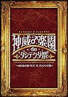 2015���ҡ�ڱ� de �����ƥ�����~�ߤ�ʤ��ۤ���������������ƥ�����~ [DVD]()