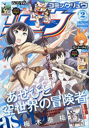 月刊 COMIC (コミック) リュウ 2015年 02月号 [雑誌]