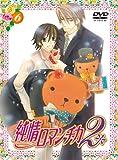 純情ロマンチカ2 限定版6 [DVD]