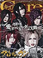 Cure(キュア) 2016年 07 月号 [雑誌]()