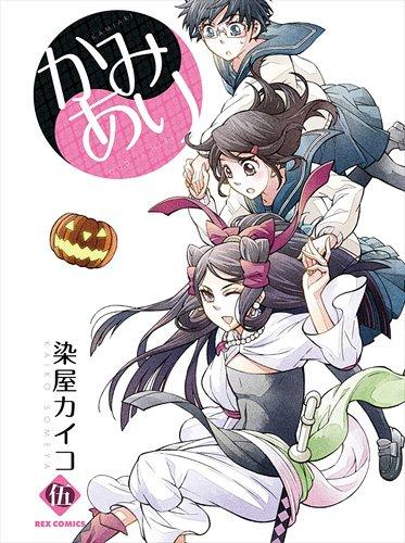 かみあり (5) (IDコミックス REXコミックス)