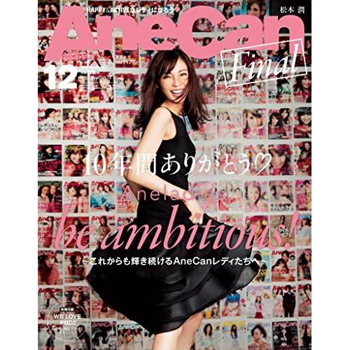 AneCan (アネキャン) 2016年 12月号 [雑誌]