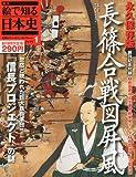週刊 絵で知る日本史 創刊号 長篠合戦図屏風