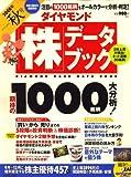 ダイヤモンド「株」データブック 2008年 10月号 [雑誌]