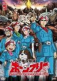 恐竜探険隊ボーンフリーVOL.5 [DVD]