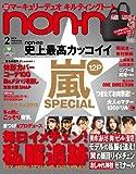 non・no(ノンノ) 2014年 2月号