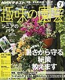 NHKテキスト 趣味の園芸 2016年 07 月号 [雑誌]