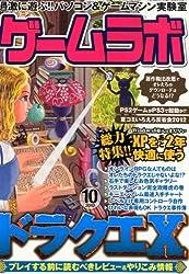 ゲームラボ 2012年 10月号 [雑誌]