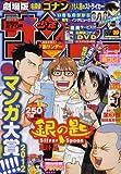 週刊少年サンデー 2012年5月2日号 NO.20