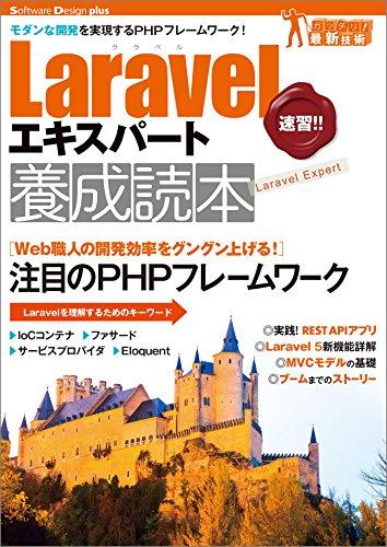 Laravelエキスパート養成読本 [モダンな開発を実現するPHPフレームワーク!]