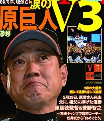 原巨人 涙のV3 (サンケイスポーツ特別版)