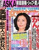 女性セブン 2014年 6/5号 [雑誌]