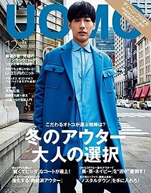 UOMO (ウオモ) 2016年12月号 [雑誌]