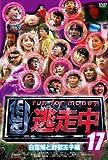 逃走中17~run for money~【白雪姫と野獣王子編】 [DVD]