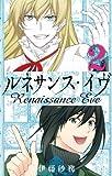 ルネサンス・イヴ2巻 (デジタル版ガンガンコミックス)