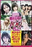 【Amazon.co.jp限定・美少女のパンティ5枚付き】絶対美少女109人! GLAM PLUM BEST 5時間 [DVD]