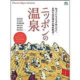 Discover Japan TRAVEL ニッポンの温泉 (エイムック 3509) (¥ 1,728)