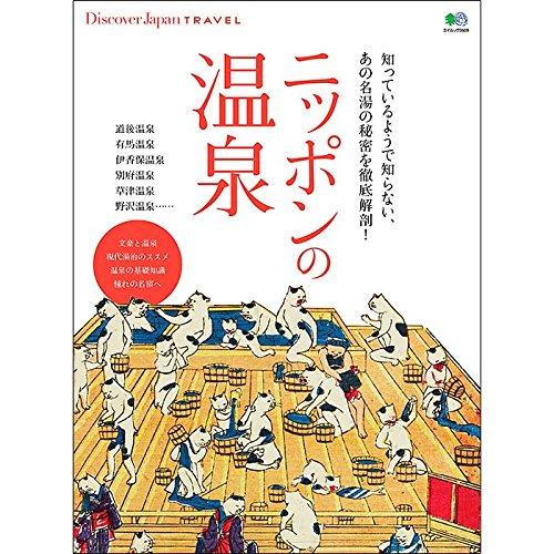 Discover Japan TRAVEL ニッポンの温泉 (エイムック 3...