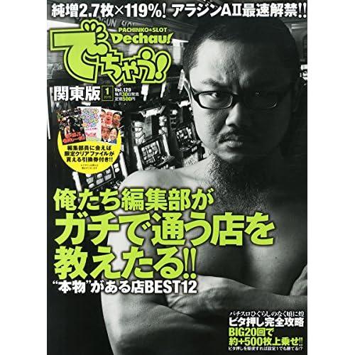 でちゃう! 関東版 2015年1月号