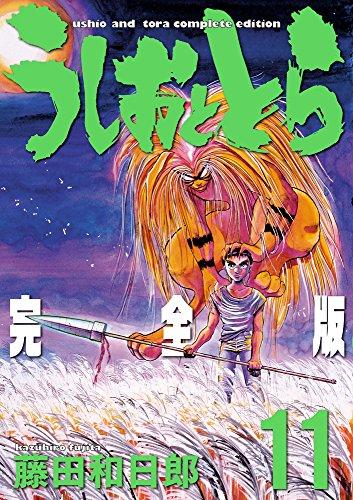 うしおととら 完全版 11 (少年サンデーコミックス〔スペシャル〕)
