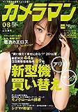 カメラマン 2016年 8月号 [雑誌]