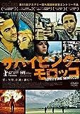 サバイビング・モロッコ [DVD]
