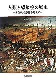 人類と感染症の歴史