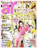 ar(アール) 2016年 01 月号 [雑誌]