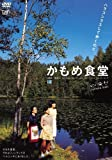 かもめ食堂[DVD]