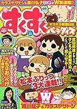 すくすくパラダイス Vol.31 2012年 04月号 [雑誌]