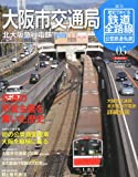 週刊 歴史でめぐる鉄道全路線 2011年 4/10号 [雑誌]