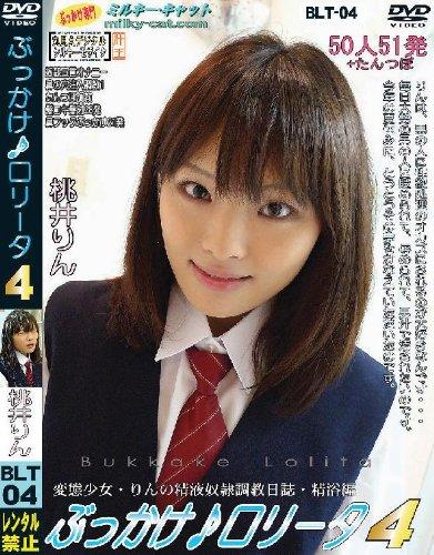 ぶっかけ ロリータ 4 桃井りん BLT-004 [DVD]