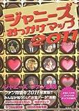 ジャニーズおっかけマップ〈2011〉