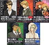DARK EDGE 文庫版 コミック 1-5巻セット (幻冬舎コミックス漫画文庫)