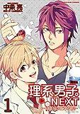 理系男子。NEXT~ぼくらの化学反応~ 1巻 限定版 (ZERO-SUMコミックス)