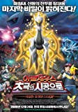 Pokemon: Arceus and the Jewel of Life Poster Movie Korean 11 x 17 In - 28cm x 44cm Emily Bauer Michele Knotz Rica Matsumoto Sarah Natochenny Ikue Ootani