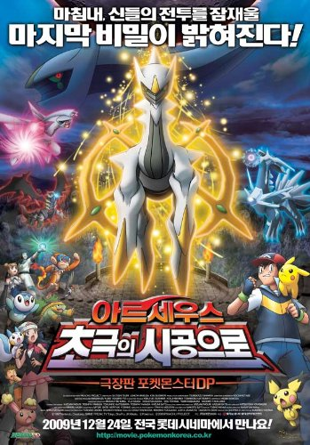 Pokemon-Arceus-and-the-Jewel-of-Life-Poster-27-x-40-Inches-69cm-x-102cm-2009-Korean