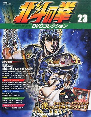 北斗の拳DVDコレクション全国版 2015年 4/28 号 [雑誌]