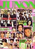 JUNON (ジュノン) 2008年 06月号 [雑誌]