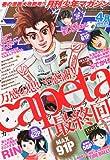 月刊 少年マガジン 2013年 04月号 [雑誌]