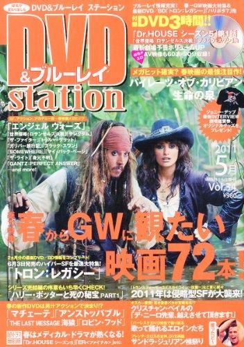 DVD&ブルーレイ station (ステーション) 2011年 05月号 [雑誌]