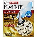 【第3類医薬品】ロートドライエイドコンタクトa 10mL