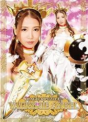 マジック&パズル バルキリーエンジェル [DVD]
