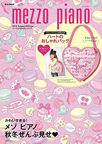 mezzo piano 2014 ‐ 秋冬 大きい表紙画像