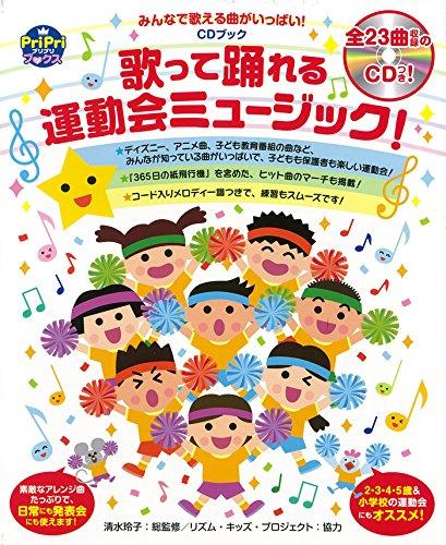 CDブック 歌って踊れる運動会ミュージック!  みんなで歌える曲がいっぱい! (PriPriブックス) -