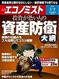 週刊エコノミスト 2016年02月09日号 [雑誌]