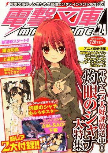 電撃文庫 MAGAZINE (マガジン) 2012年 03月号 [雑誌]
