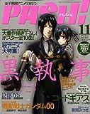 PASH (パッシュ) ! 2008年 11月号 [雑誌]